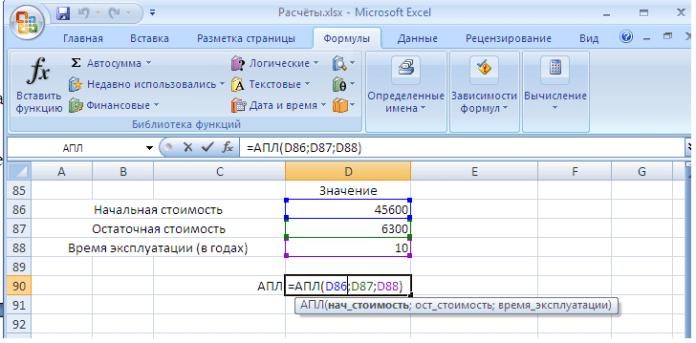 Ввод данных для АПЛ