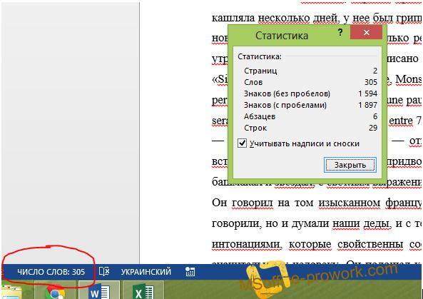 сложности пароля: посчитать сколько слов в тексте рака