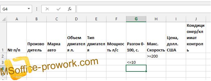 Диапазон условий расширенного фильтра MS Excel 2