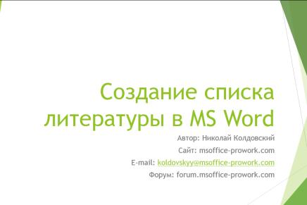 Презентация курса по созданию списка литературы в MS Word