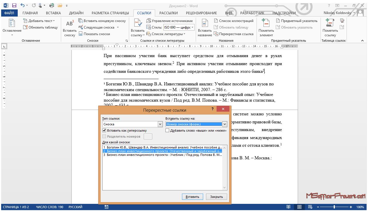 Создание списка литературы в ms word с помощью сносок msoffice  070914 1255 5 png