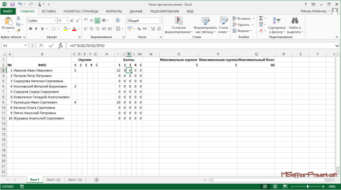 Excel_null_pic1