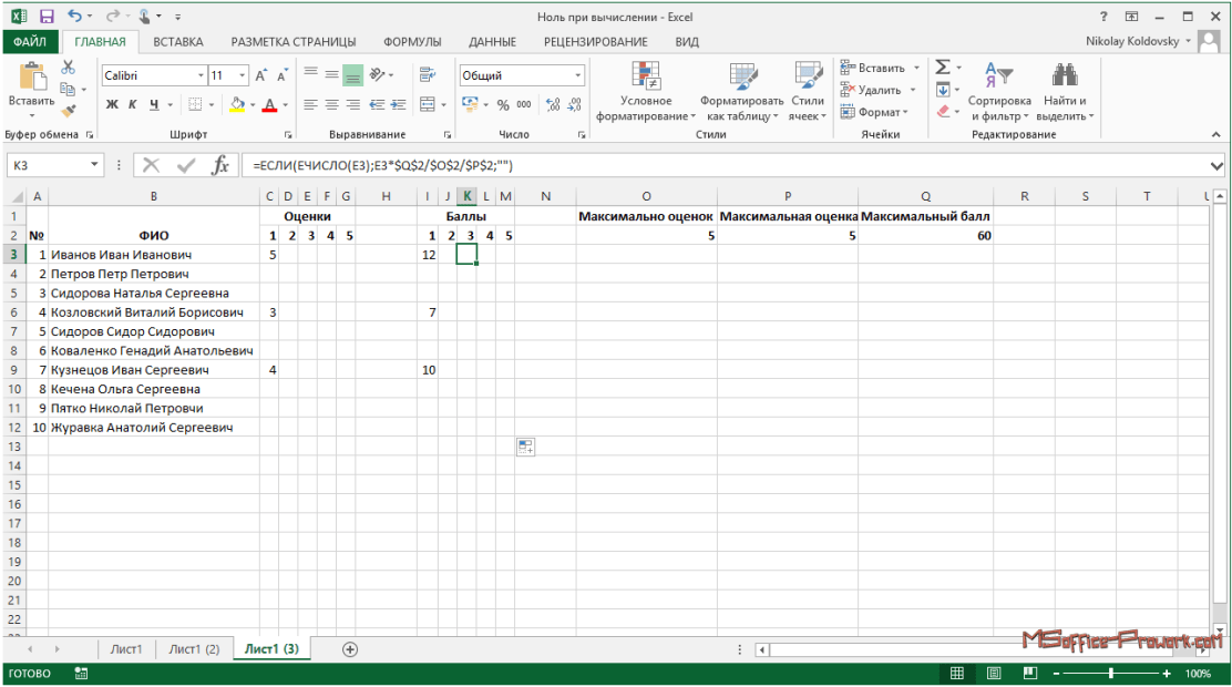 Excel_null_pic3