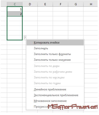 Автозаполнение с использованием контекстного меню