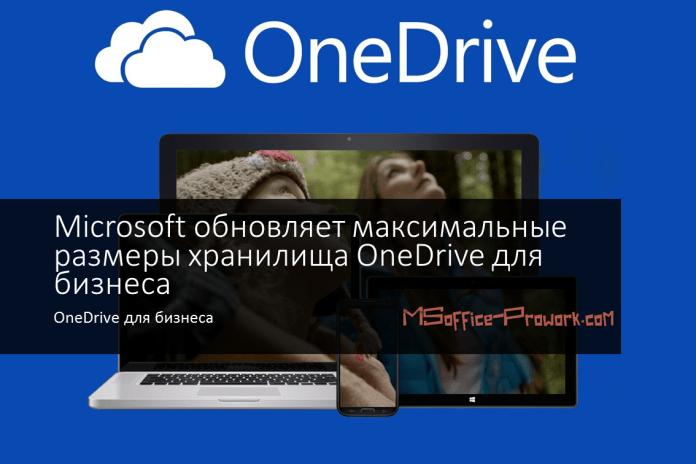 OneDrive для бизнеса