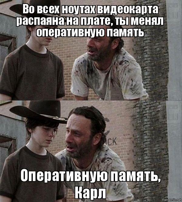 Карл и отец