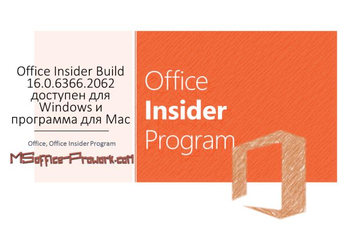 Office Insider Program
