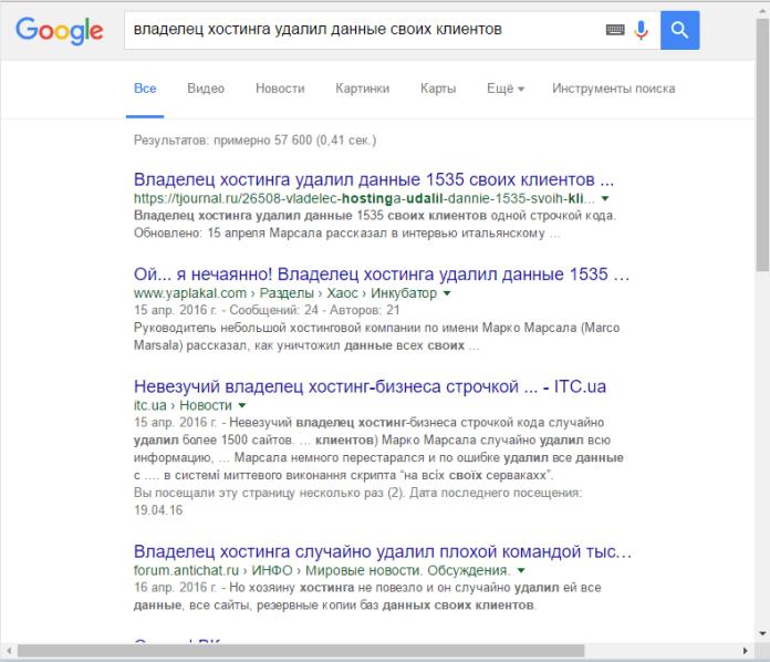 Поисковая выдача по новости о Марко Марсала
