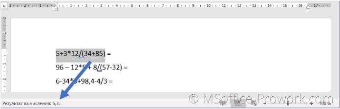 Результат вычисления уравнения в Word на строке состояния