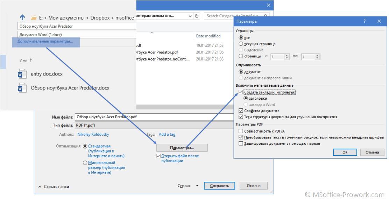 Настройка параметров при сохранению в pdf