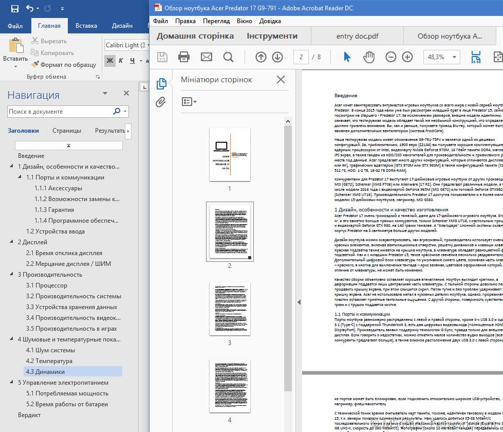 Документ pdf без навигации