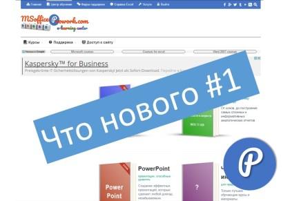Наши новости#1 - msoffice-prowork.com что нового?