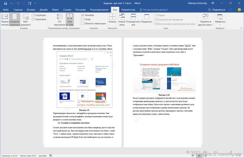 Документ в режиме просмотра Slide to Slide