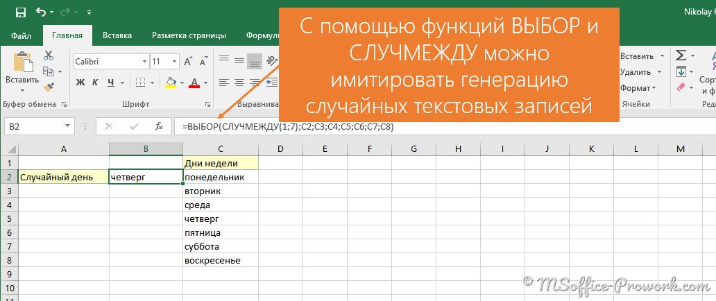 Произвольный выбор текстовых значений с помощью функций ВЫБОР и СЛУЧМЕЖДУ