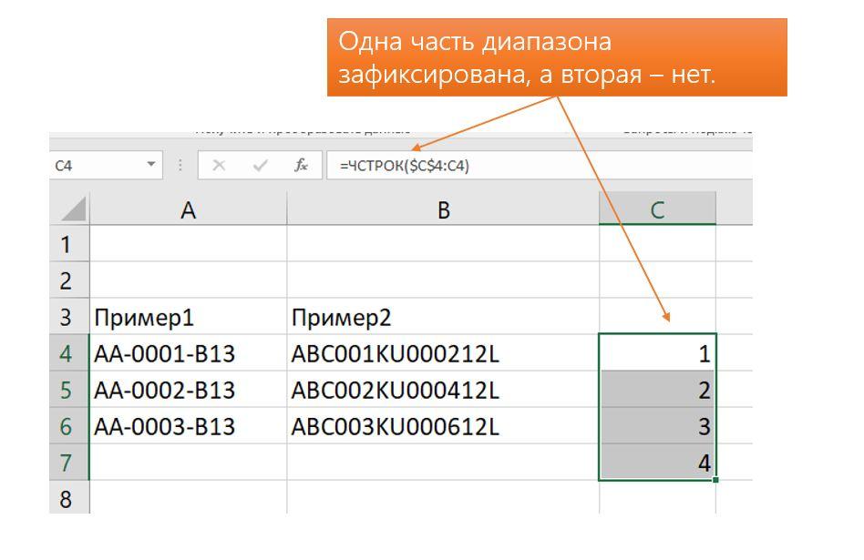Автонумерация внутри составной записи в Excel