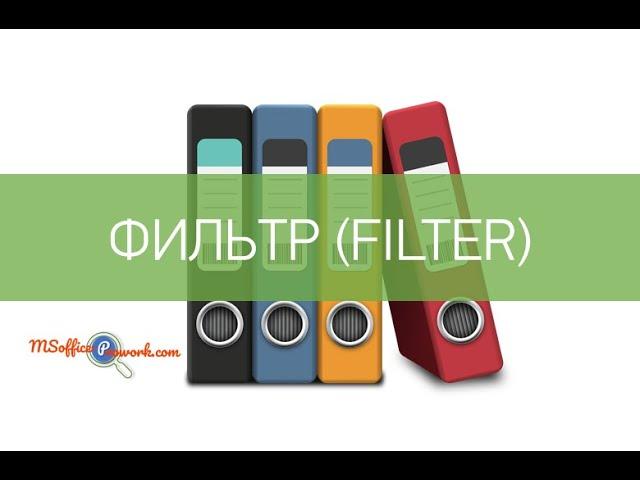 Новая функция ФИЛЬТР (FILTER) замена ВПР (VLOOKUP)?