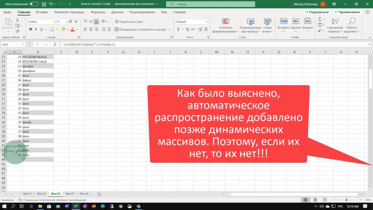 Автоматическая нумерация строк в Excel — новый простой способ или когда что-то пошло не так