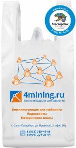 Пакет-майка из белого полиэтилена ПНД с логотипом для 4mining.