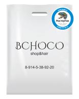 ПВД пакет 70 мкм, размер 30*40 см, один цвет, с вырубной ручкой и логотипом магазина косметики волос BCHOCO