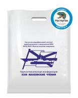 Пакет из ПВД с логотипом Научно-Техническая Конференция, Москва, 70 мкм, 38*50, белый