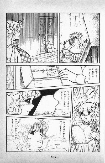 キャンディキャンディ第09巻095