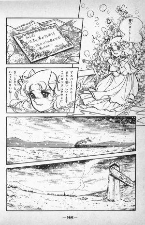 キャンディキャンディ第09巻096