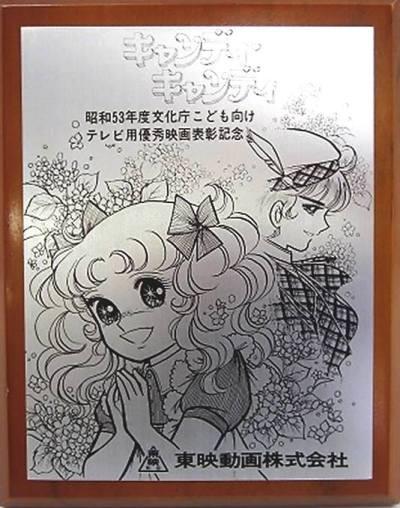CC Anime Award