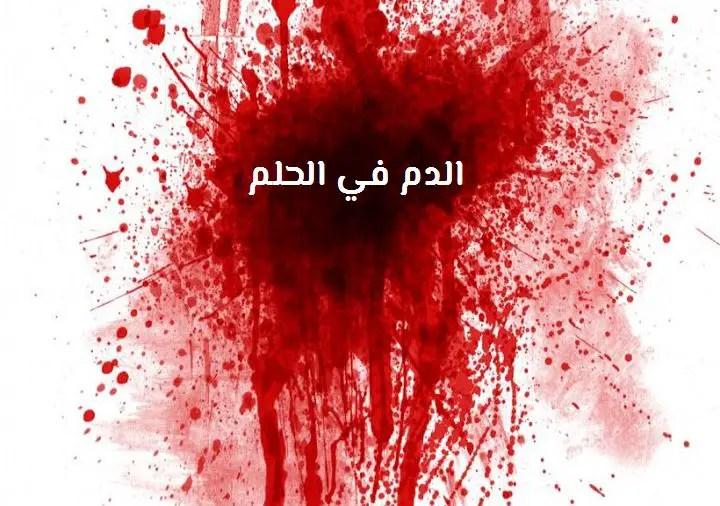 تفسير رؤية نزول وخروج الدم في المنام لابن سيرين موقع مصري