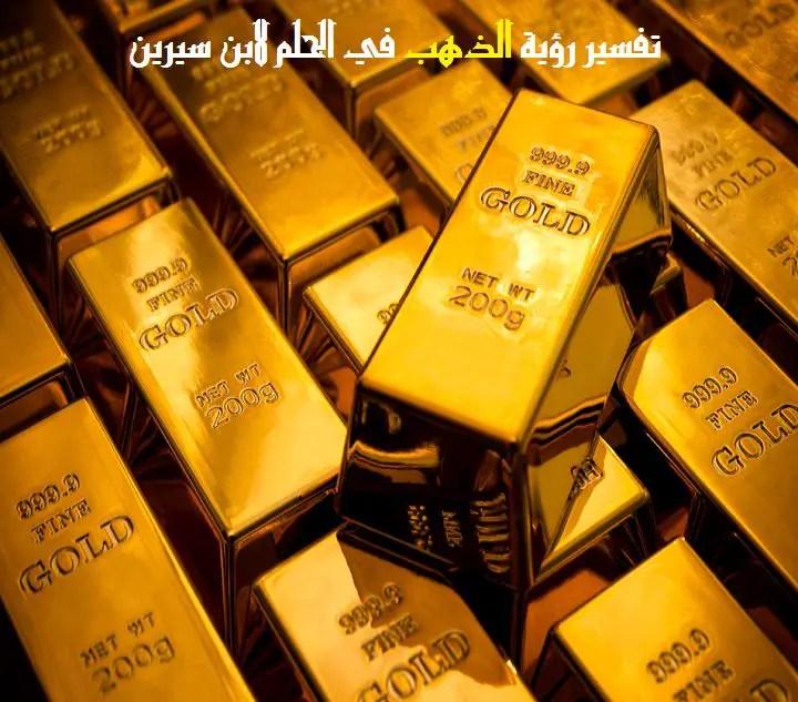 ما هو تفسير رؤية الذهب في الحلم لابن سيرين موقع مصري