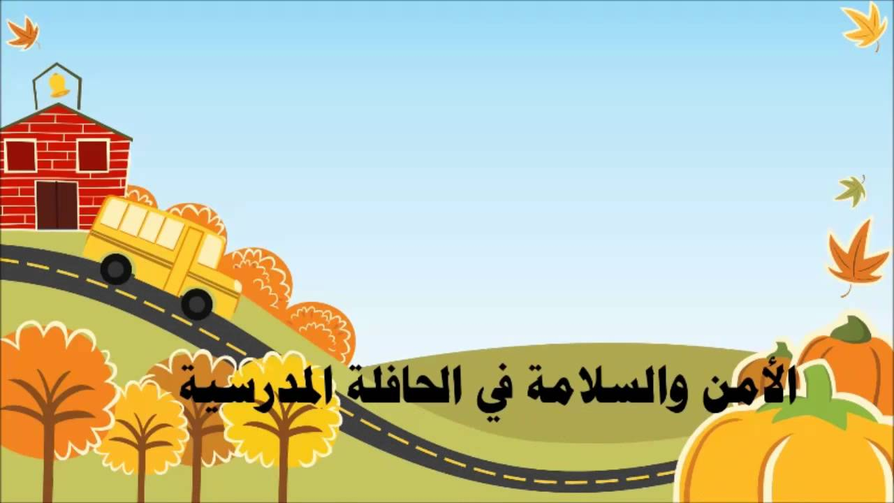 ماذا تعرف عن الفقرات الخاصة للإذاعة عن الأمن والسلامة موقع مصري