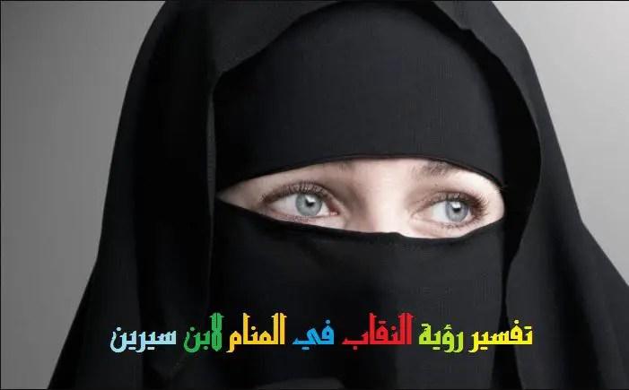 تفسير رؤية النقاب في المنام لابن سيرين وابن شاهين موقع مصري