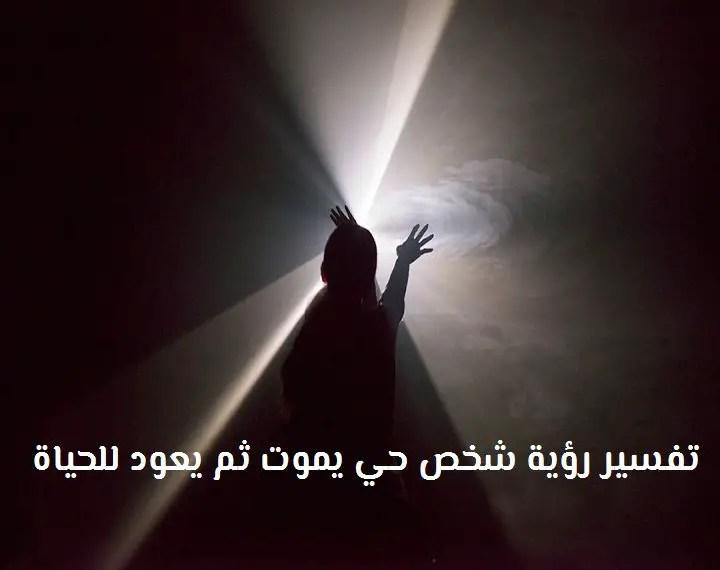 تفسير رؤية شخص حي يموت ثم يعود للحياة لابن سيرين موقع مصري