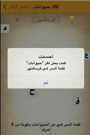 حل لغز حيوان من 8 حروف موقع مصري