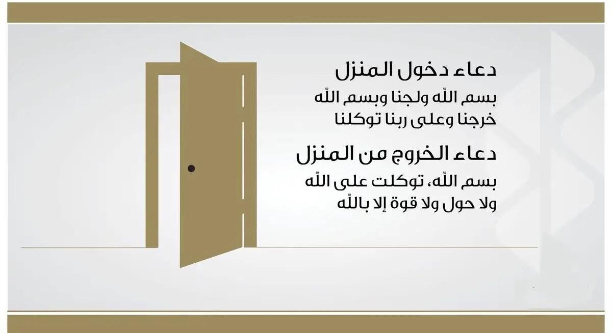 دعاء دخول المنزل والخروج منه كما ورد في السنة موقع مصري