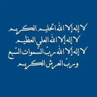 دعاء الفرج لحل المشاكل وتفريج الهموم موقع مصري