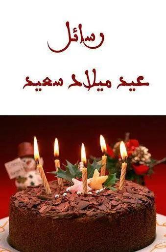 صور حب صور تورتة عيد ميلاد صور تورته عيد ميلاد سعيد رسائل