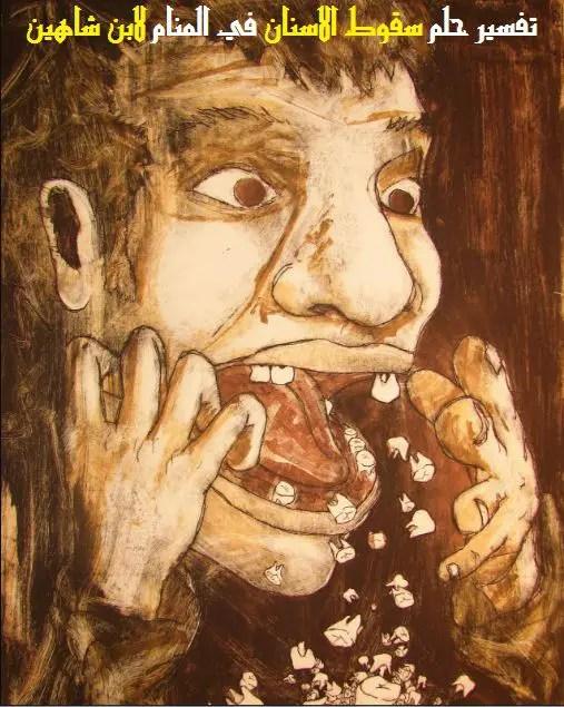 تفسير حلم سقوط الاسنان في المنام لابن سيرين موقع مصري