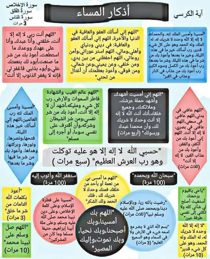 اذكار المساء مكتوبة وبصوت مشاري راشد لتزكية النفس وتحصينها