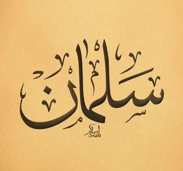 أهم أسرار معنى اسم سلمان Salman في اللغة العربية موقع مصري