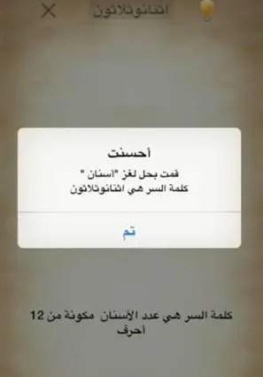 الغاز مع الحل موقع مصري