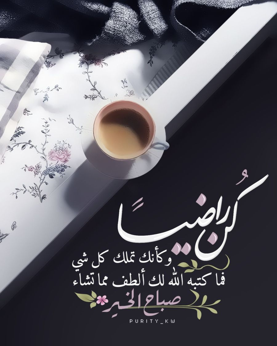 باقات صباح الخير وصور صباحية مكتوب عليها عبارات حب موقع مصري