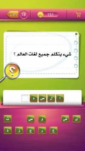 حل لغز ماهو الشي الذي يتكلم جميع لغات العالم موقع مصري