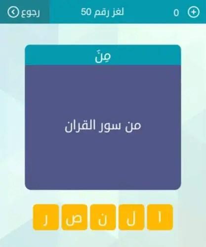 حل لغز من سور القران من 5 حروف موقع مصري