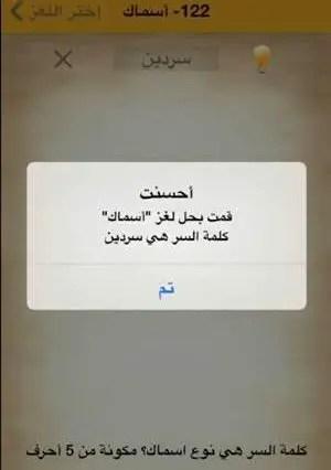 حل لغز موقع مصري