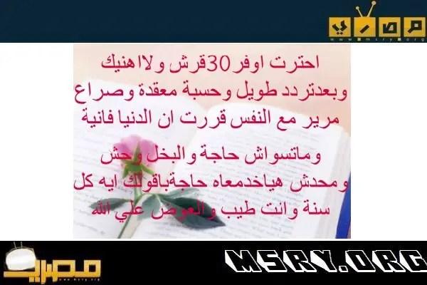 رسائل عيد ميلاد 2019 قصيرة ورسائل عيد ميلاد طويلة للتهنئة موقع مصري