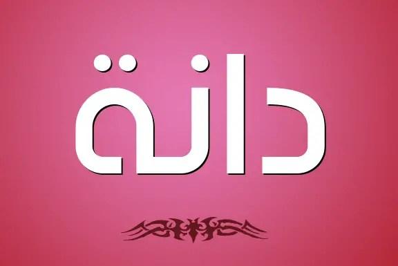 أهم ما تبحث عنه في معنى اسم دانة Dana موقع مصري