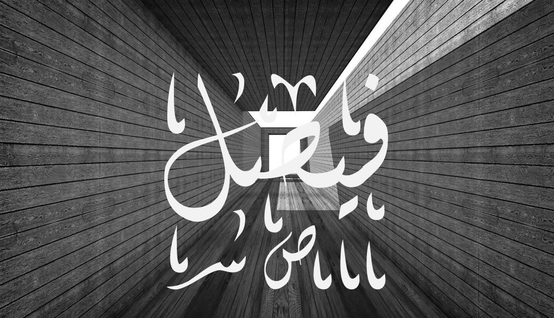 تفسير حلم اسم فيصل في المنام