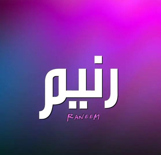 ما لا تعرفه عن دلالات ومعنى اسم رنيم Ranim في الإسلام موقع مصري