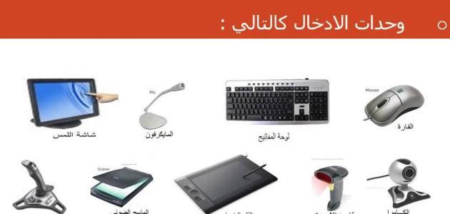 مكونات جهاز الكمبيوتر موقع مصادر
