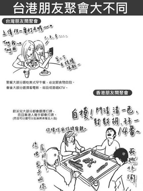 difference between hong kong and taiwan 09